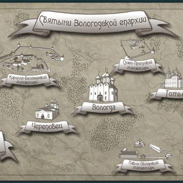 Святыни Вологодской епархии