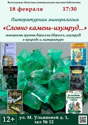 """Литературная минералогия. """"Словно камень-изумруд…"""""""