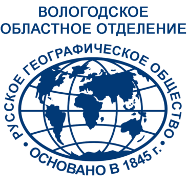 Конкурс грантов ВОО РГО 2017