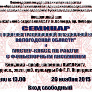 """Семинар """"Методы освоения традиционной праздничной культуры Вологодской области"""""""