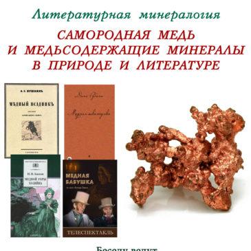 ВОУНБ, литературная минералогия 20 декабря