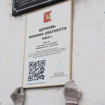 Презентация проекта «Храмы, монастыри и часовни Вологды: создание информационной системы с использованием интернет-технологий»