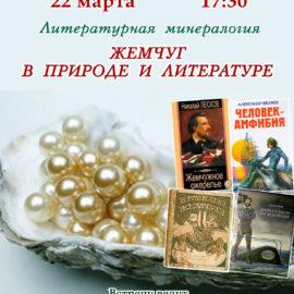 О жемчуге в природе и литературе расскажут в областной научной библиотеке.