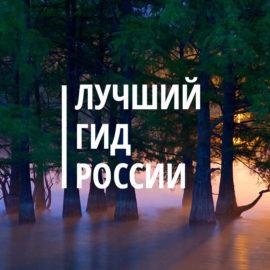 """Конкурс """"Лучший гид России"""""""