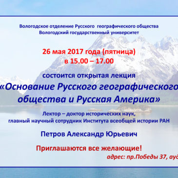 Русское географическое общество и Русская Америка