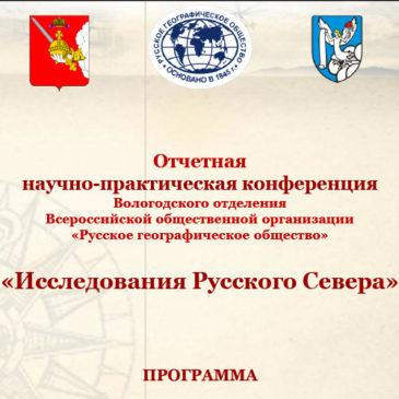 Отчетная научно-практическая конференция «Исследования Русского Севера»
