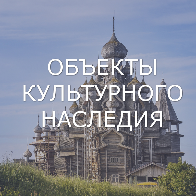 Church of The Transfiguration - Kizhi Island, Russia