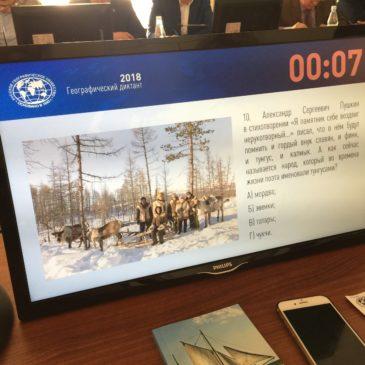 БЛАГОДАРНОСТЬ #РГО получил Вологодский госуниверситет