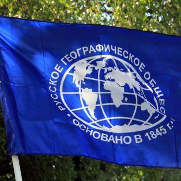 Четыре дня осталось до окончания приема заявок на конкурс медиагрантов Русского географического общества.