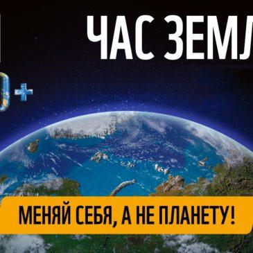 Час земли 2019! Сделай шаг навстречу планете – выключи свет на один час.
