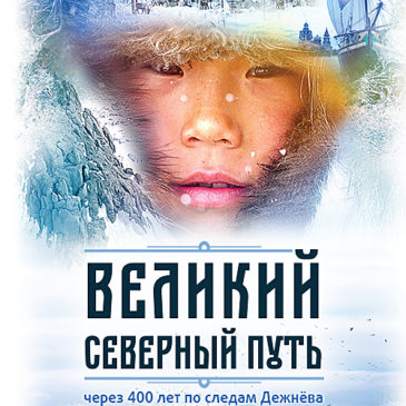 """Показ документального фильма-путешествия """"Великий Северный путь"""" состоялся в Арктическом спасательном учебно-научном центре """"Вытегра"""", его зрителями стали взрослые и дети."""
