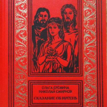 Презентация исторического романа «Сказание об Иргень» о жизни и приключениях девочки-скифянки состоится в Вологде.