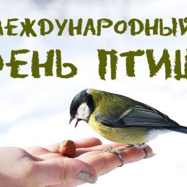 Международный день птиц, который приурочен к началу их возвращения с мест зимовок, отмечается сегодня, первого апреля.
