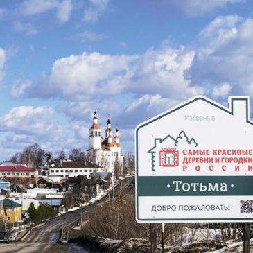 Череповец, Тотьма и Устюжна получат 130 миллионов рублей из федерального бюджета на благоустройство в рамках всероссийского конкурса проектов малых городов и исторических поселений.