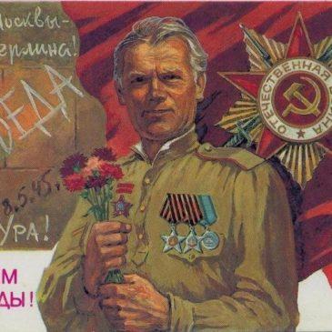 Вологодское отделение Русского географического общества поздравляет всех с Днем Победы.