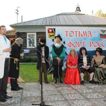 """Российско-американская конференция """"Форт Росс – встречи в России"""" состоится в Вологде."""