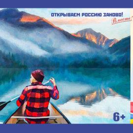 """IV Фестиваль Русского географического общества пройдёт в столичном парке """"Зарядье"""" с 13 по 22 сентября 2019 года."""