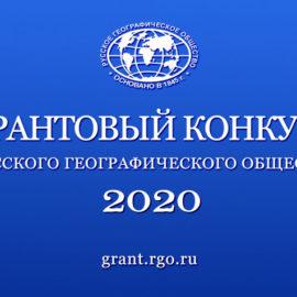 Приём заявок на соискание грантов региональных отделений РГО на 2020 год проходит до 23 октября 2019 года.