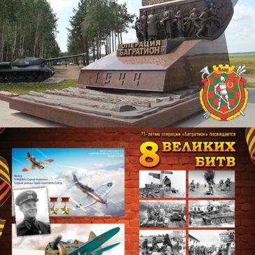 Автопробег памяти, посвященный 75-летию освобождения Белоруссии, стартует 10 сентября из Москвы.