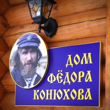 В Школе путешественников Федора Конюхова в Тотемском районе начали строительство нового корпуса.