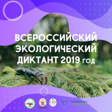 Всероссийский экологический диктант проводит Федеральный детский эколого-биологический центр с 6 по 15 сентября 2019 года.