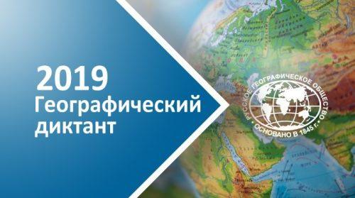Географический диктант, который состоится 27 октября, отмечает свой первый юбилей.