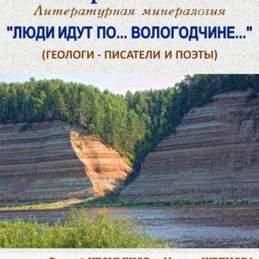 Очередная встреча проекта «Литературная минералогия» будет посвящена писателям-геологам.