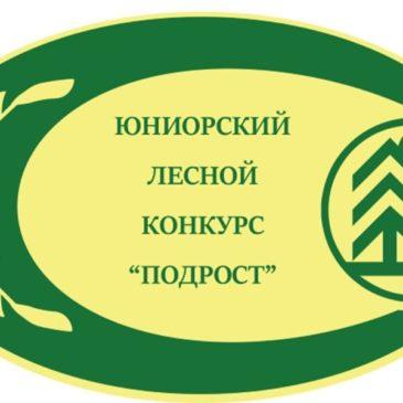 Стартовал областной этап Всероссийского юниорского лесного конкурса «Подрост».