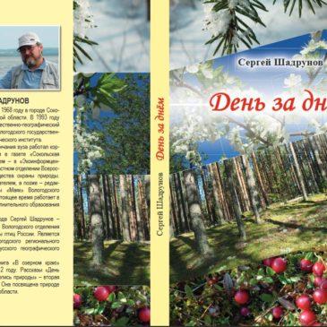 Зарисовки о природе Вологодчины подготовил для своих читателей писатель и журналист Сергей Шадрунов.