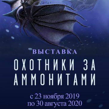Выставка «Охотники за аммонитами» откроется в Вологодском музее-заповеднике 23 ноября.