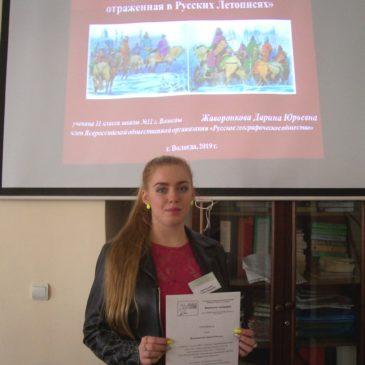 Член Вологодского отделения РГО победила в Международном конкурсе.
