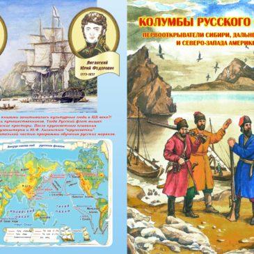 С первооткрывателями Сибири и Дальнего Востока знакомились череповецкие школьники под эгидой РГО.