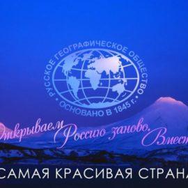 Продолжается приём работ на фотоконкурс РГО «Самая красивая страна».