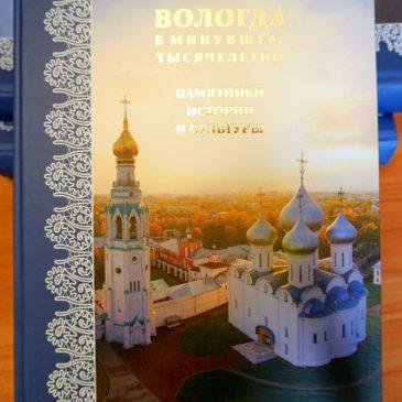 При финансовой поддержке РГО вышла в свет книга серии «Вологда в минувшем тысячелетии», посвященная памятникам истории и культуры.