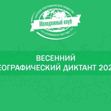 Весенний географический диктант от молодежного клуба Русского географического общества.