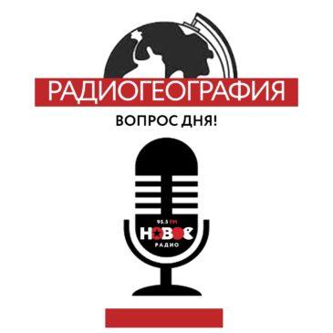 Радиогеография: вопрос дня, 24 апреля. Слушайте и отвечайте!