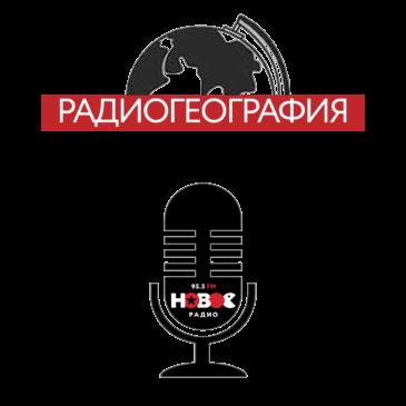Новое радио Вологда и Вологодское отделение РГО продолжают совместный проект Радиогеография. Слушайте и отвечайте!