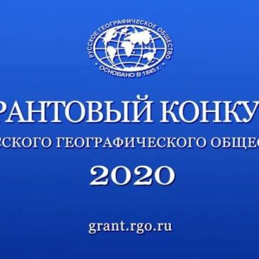 Среди победителей конкурса грантовых проектов РГО-2020 – три проекта Вологодской области.