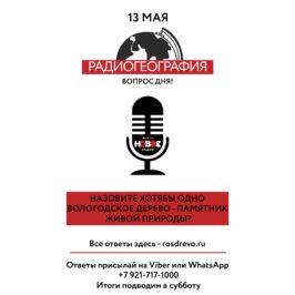 Проект Радиогеография набирает популярность среди слушателей Нового радио Вологда.