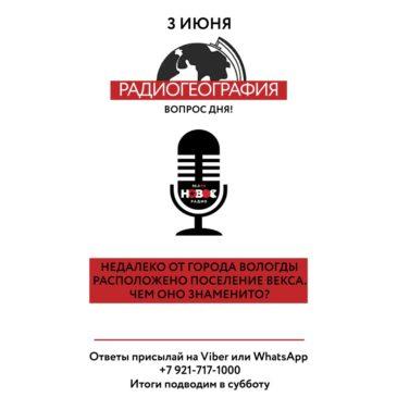 """Завершился второй сезон совместного проекта Вологодского отделения РГО и Нового Радио Вологда под названием """"Радиогеография""""."""