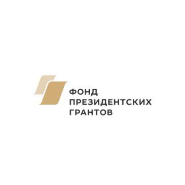 Три проекта членов ВРО РГО стали победителями Фонда Президентских грантов.