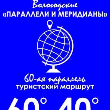 """Реализация проекта """"Вологодские параллели и меридианы"""" началась с маршрута """"60-я параллель""""."""