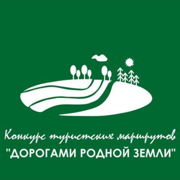В рамках проекта «Школа путешественников» начал работу конкурс туристских маршрутов: «Дорогами Родной Земли»