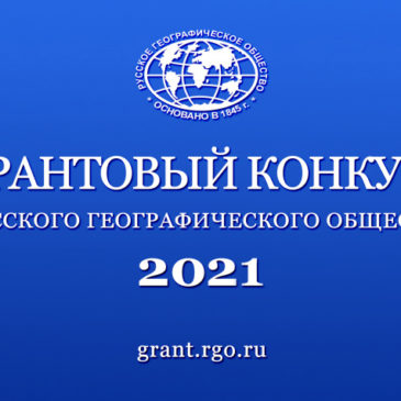 Cтартовал приём заявок на соискание грантов Русского географического общества на 2021 год.