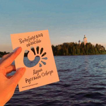 Тематический слёт молодёжных клубов РГО пройдёт с 13 по 18 сентября в Вологодской области.