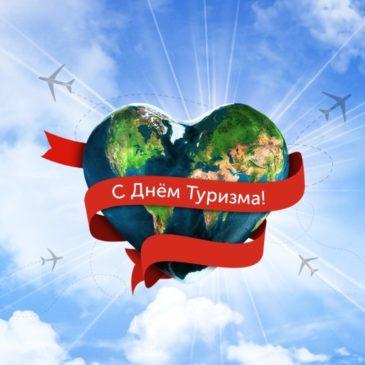 27 сентября – Всемирный день туризма. Поздравляем всех причастных!