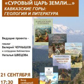 Научно-просветительский проект «Литературная минералогия» возобновляет свою работу.