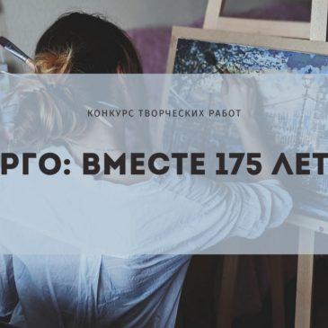 """РГО проводит конкурс творческих работ """"Русское географическое общество: вместе 175 лет""""."""