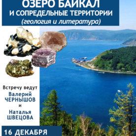 """Новая встреча проекта """"Литературная минералогия"""" состоится 16 декабря"""
