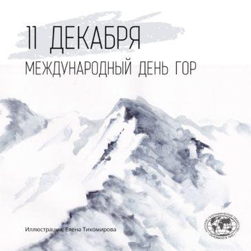 Международный день гор отмечается 11 декабря
